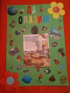 Клуб Екология